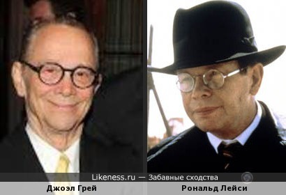 Джоэл Грей и Рональд Лейси