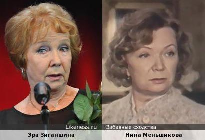 Эра Зиганшина и Нина Меньшикова
