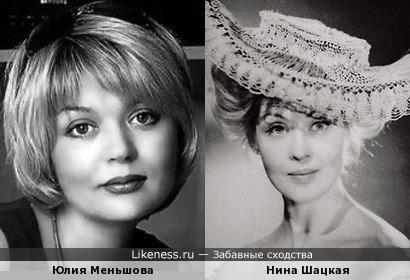 Юлия Меньшова и Нина Шацкая