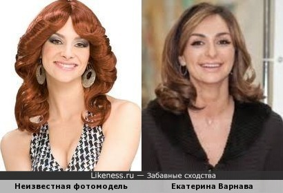 Неизвестная фотомодель и Екатерина Варнава