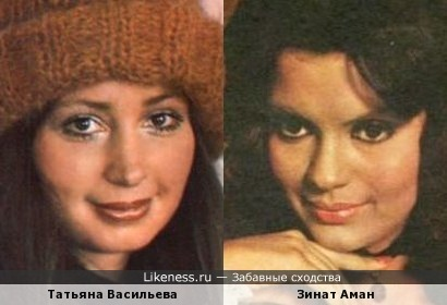 Татьяна Васильева и Зинат Аман
