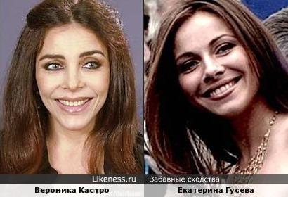 Вероника Кастро и Екатерина Гусева