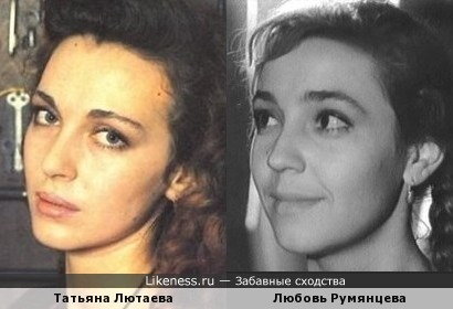 Татьяна Лютаева и Любовь Румянцева