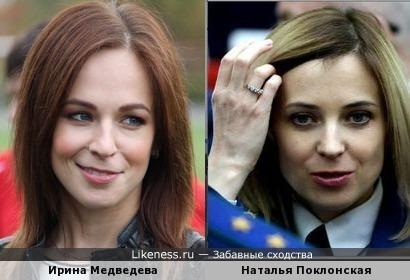 Ирина Медведева и Наталья Поклонская