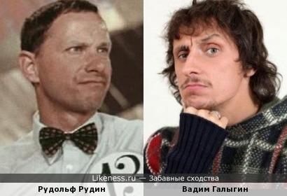 Рудольф Рудин и Вадим Галыгин