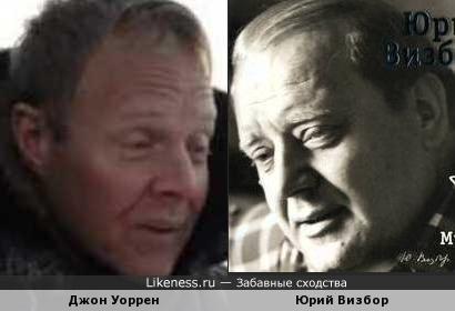 Джон Уоррен и Юрий Визбор