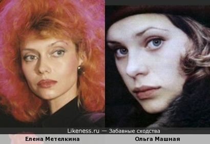 Елена Метелкина и Ольга Машная