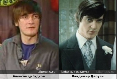 Александр Гудков и Владимир Длоуги