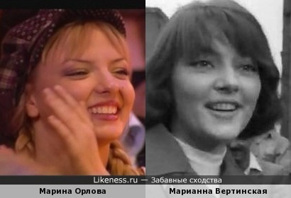 Марина Орлова и Марианна Вертинская
