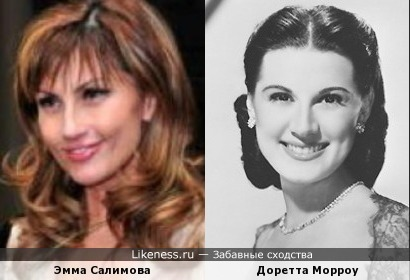 Эмма Салимова и Доретта Морроу