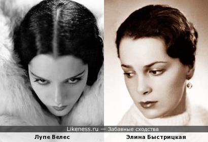 Лупе Велес и Элина Быстрицкая