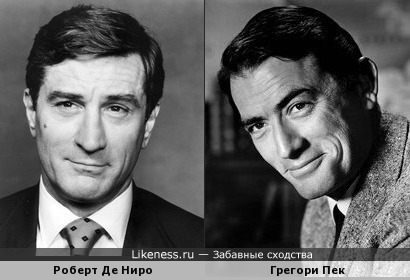 Грегори Пек и Роберт Де Ниро