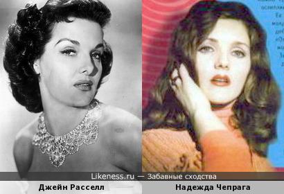 Джейн Расселл и Надежда Чепрага