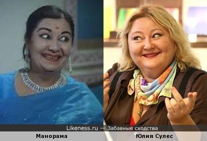 Манорама и Юлия Сулес