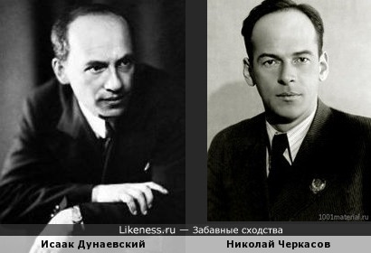 Исаак Дунаевский и Николай Черкасов
