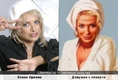 Елена Орлова и Девушка с плаката