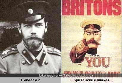 Николай II и Британский плакат