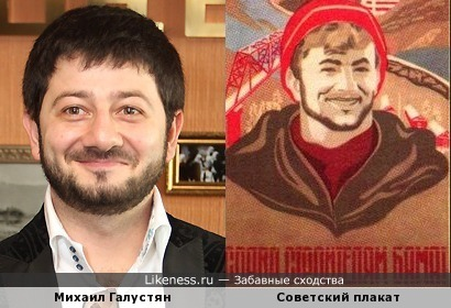 Михаил Галустян и Советский плакат