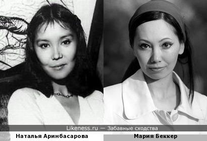 Наталья Аринбасарова и Мария Беккер
