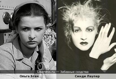 Синди Лаупер и Ольга Бган
