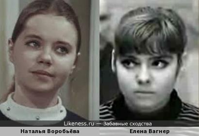 Наталья Воробьёва и Елена Вагнер