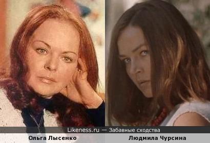 Ольга Лысенко и Людмила Чурсина