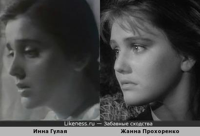 Инна Гулая и Жанна Прохоренко