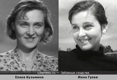 Елена Кузьмина и Инна Гулая