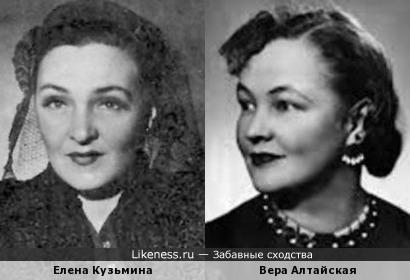 Елена Кузьмина и Вера Алтайская