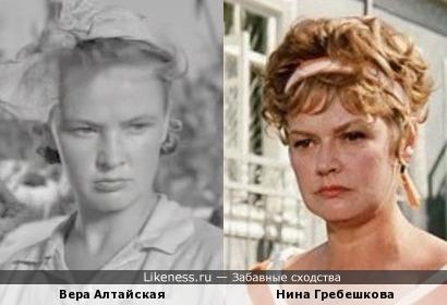 Вера Алтайская и Нина Гребешкова