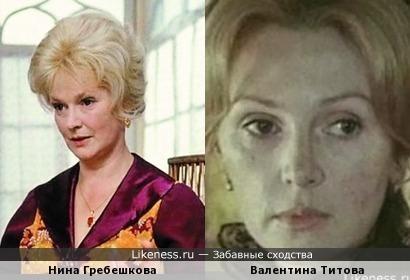 Нина Гребешкова и Валентина Титова