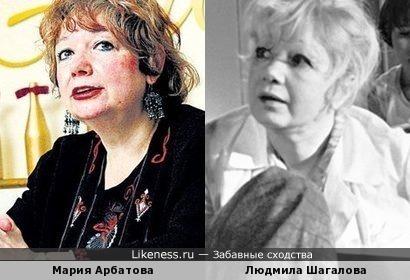 Мария Арбатова и Людмила Шагалова