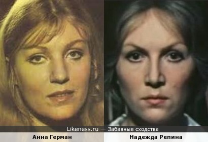 Анна Герман и Надежда Репина