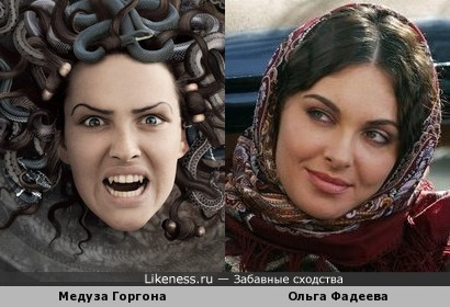 Медуза Горгона и Ольга Фадеева