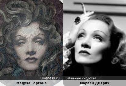 Медуза Горгона и Марлен Дитрих