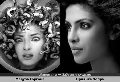 Медуза Горгона и Приянка Чопра