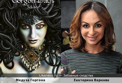Медуза Горгона и Екатерина Варнава
