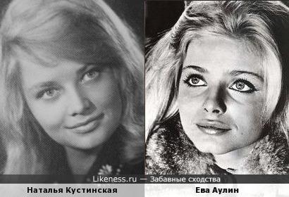 Наталья Кустинская и Ева Аулин