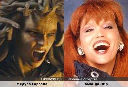 Медуза Горгона и Аманда Лир