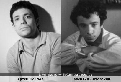 Артем Осипов и Валентин Литовский
