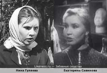 Нина Гуляева и Екатерина Савинова