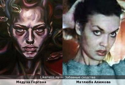 Медуза Горгона и Матлюба Алимова
