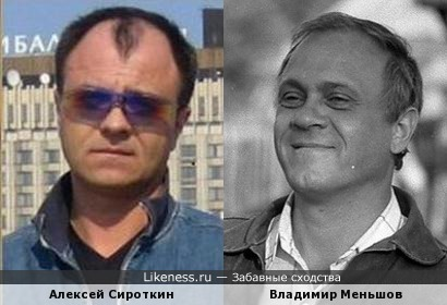 Алексей Сироткин и Владимир Меньшов