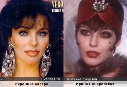 Вероника Кастро и Ирина Понаровская