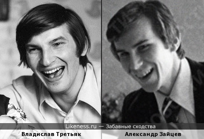 Владислав Третьяк и Александр Зайцев
