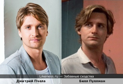 Дмитрий Пчела и Билл Пуллман