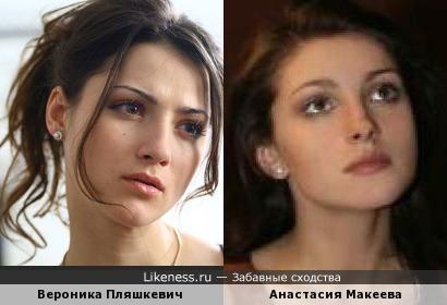 Вероника Пляшкевич и Анастасия Макеева
