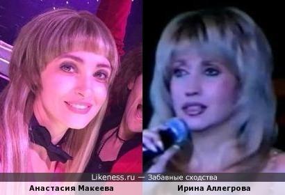 Анастасия Макеева и Ирина Аллегрова