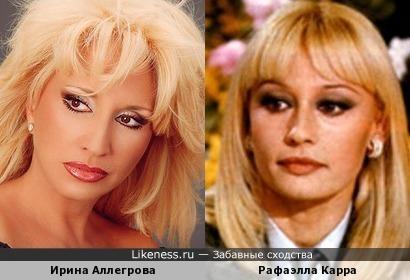 Ирина Аллегрова и Рафаэлла Карра