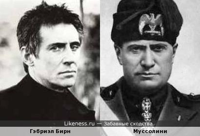 Гэбриэл Бирн и Муссолини
